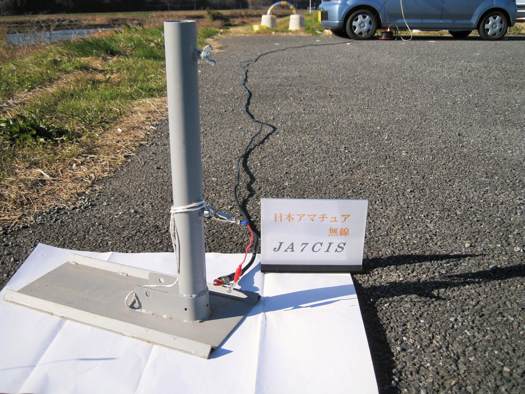 地上高ゼロメートル/変形アイソトロン(Isotron)ANT:アンテナ形状を簡素化「長さ15m5D-SFA等給電同軸極性±反転」