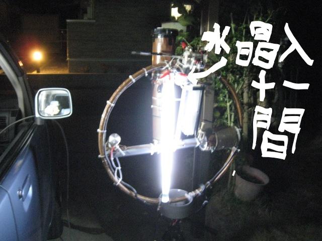 LOOP頂部電極間に水晶塊接続(高周波電圧上昇?・・・蛍光管の輝きが上昇)同軸線ケーブル三回巻きで給電