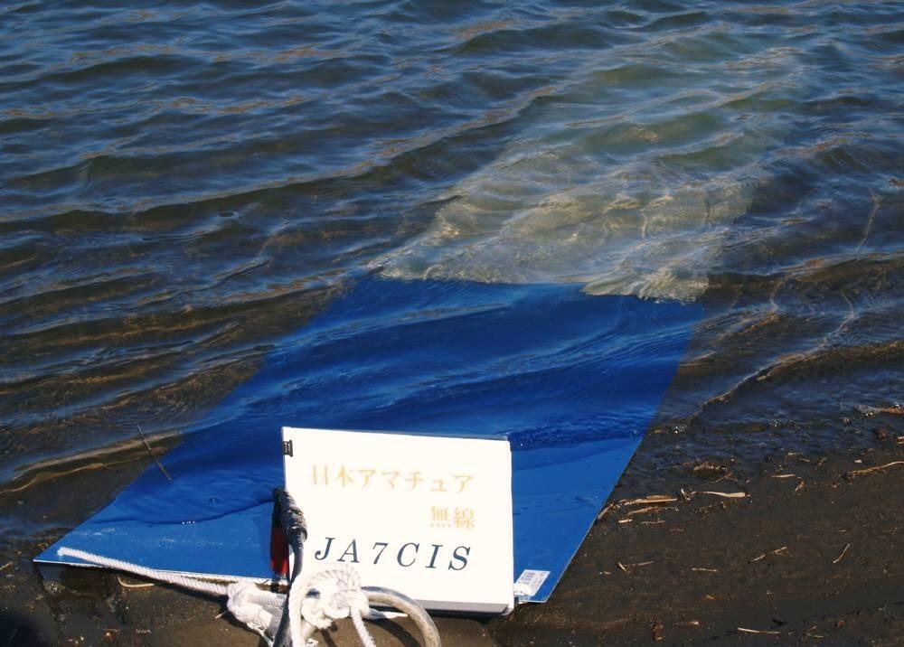 地上高ゼロメートル給電アルミ板ANT:河川水に入れての交信実験(交信出来ました。)