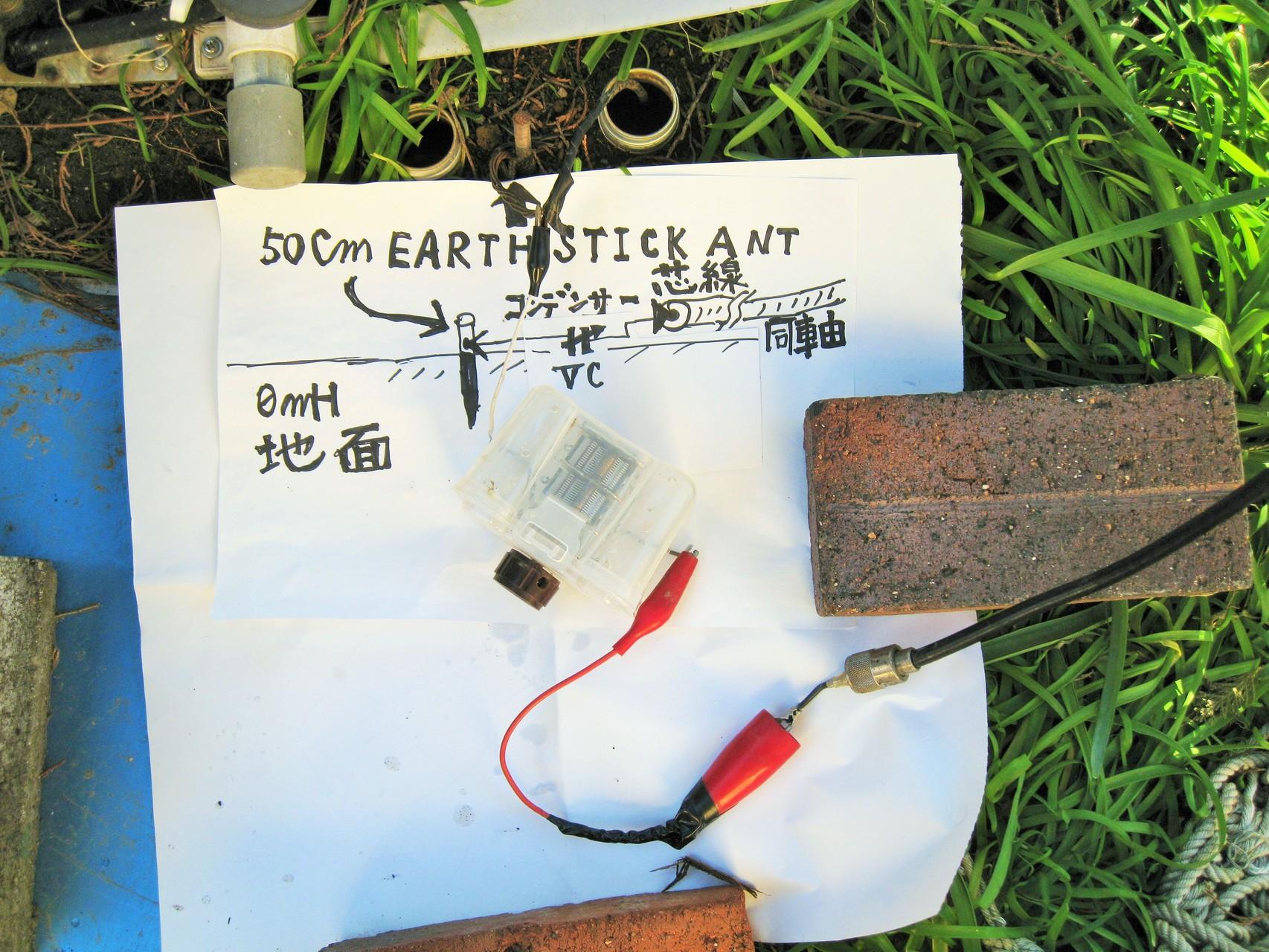 15m5D-FB給電同軸先端芯線にVC(可変容量コンデンサー)を直列接続して50cm Stick EATHへ給電