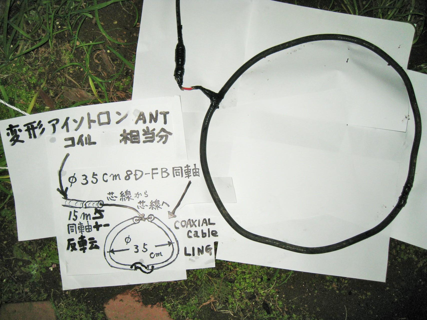 変形アイソトロン(Isotron)ANT(前MV-ANTの名称変更):(Isotron)アンテナ形状を簡素化「給電同軸極性+=反転」