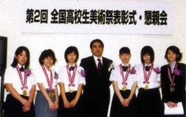 特賞受賞者一同と、半田晴久実行委員長