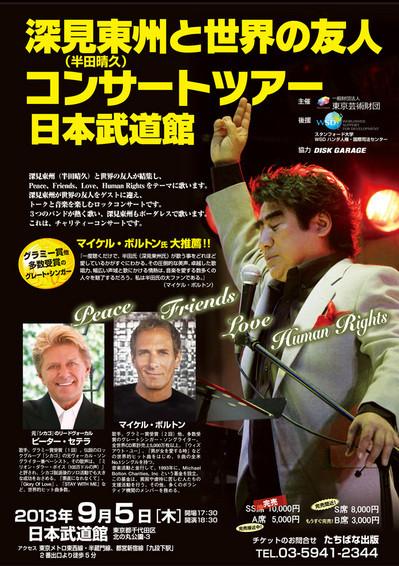深見東州と世界の友人コンサートツアー 日本武道館
