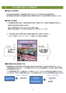 HACCP(ハサップ)