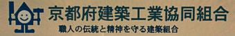 京都府建築工業協同組合