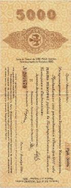 反革命軍が発行した「シベリア紙幣」(ロシア革命の貨幣史より)