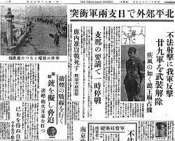 昭和12年7月9日東京朝日新聞