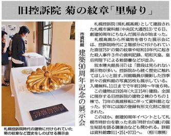 2016年9月7日北海道新聞朝刊24面より