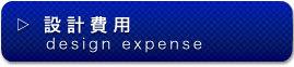 design expense