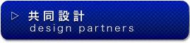 design partners