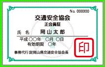 岡山県交通安全協会
