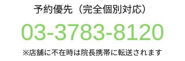 予約優先(完全個別対応)03-3783-8120 ※不在時は院長携帯に転送されます