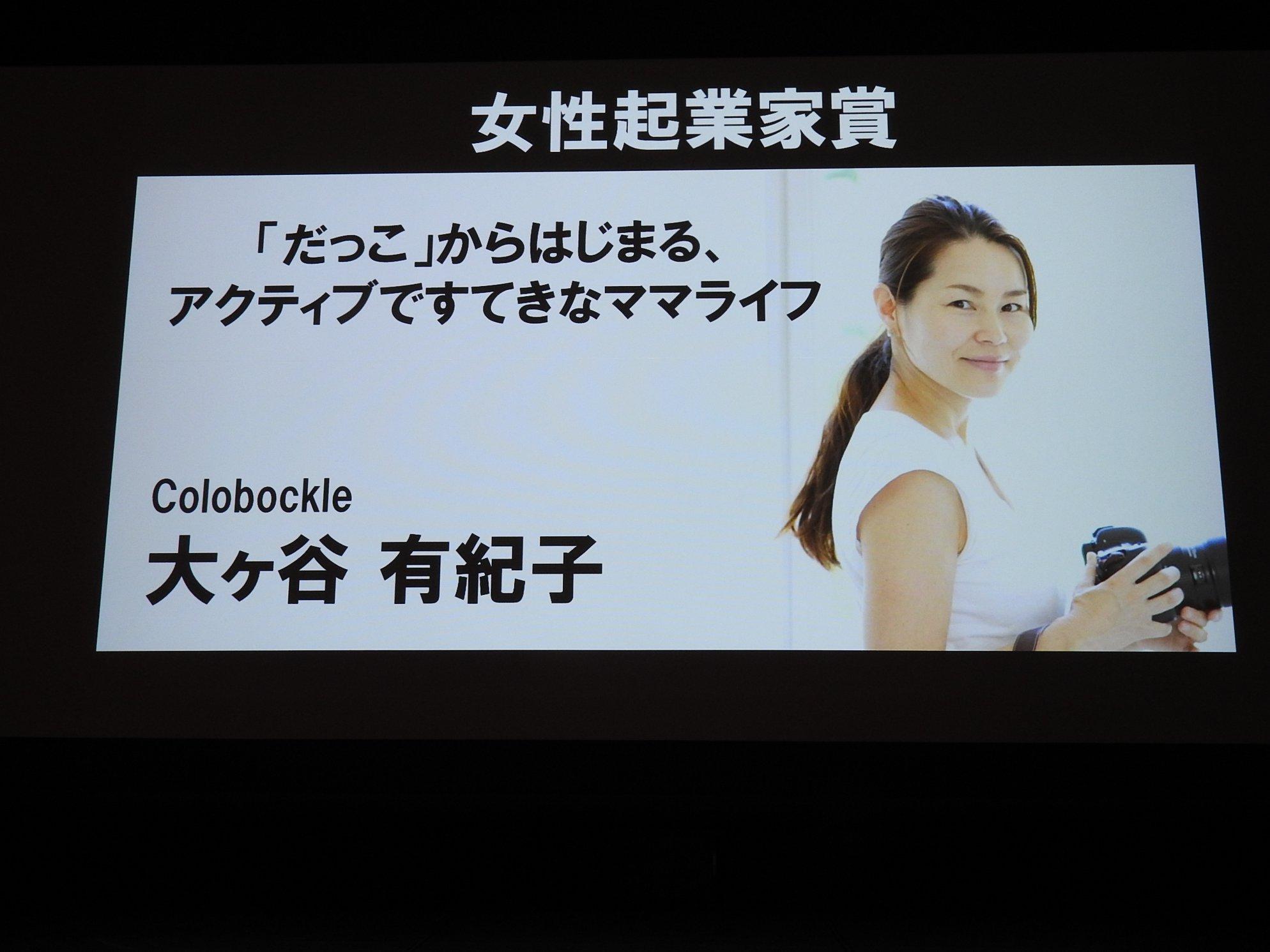横浜ビジネスグランプリ2020「女性起業家賞」を受賞しました