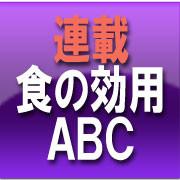 食の効用ABC