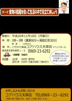 コアハウス天草 熊本県