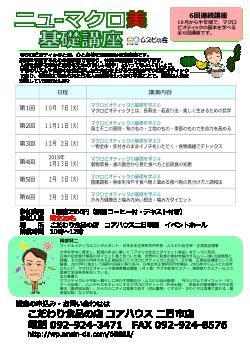 ニューマクロ美基礎講座 福岡県