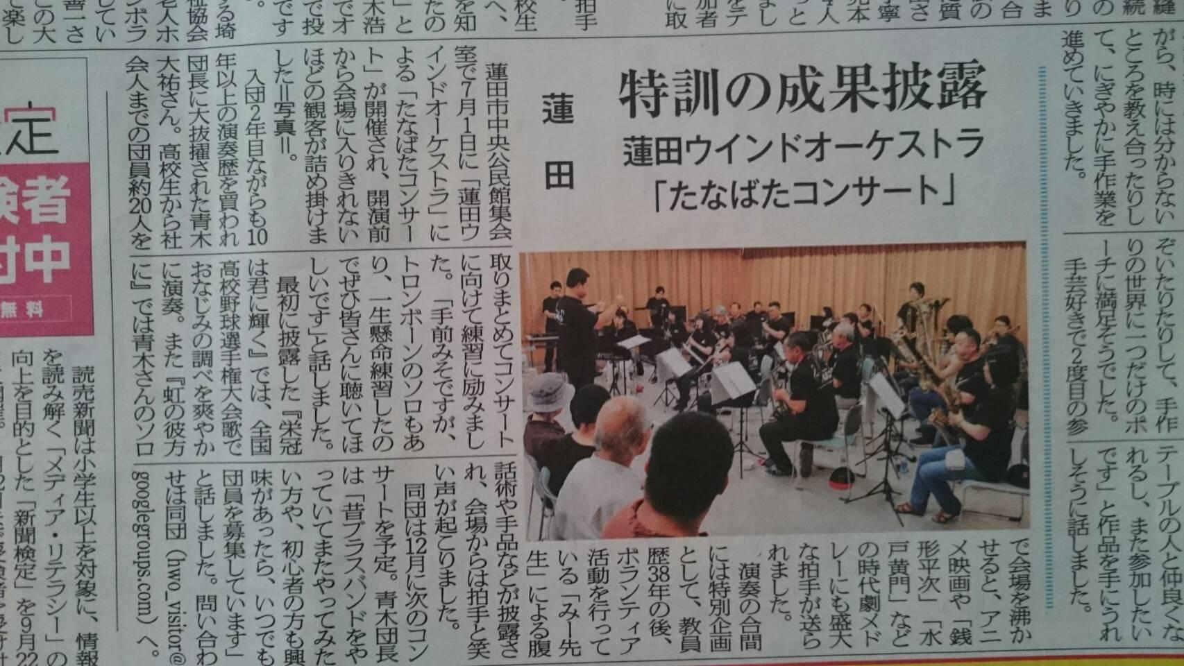 先日のたなばたコンサートが読売新聞に掲載されました!