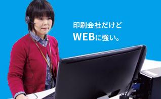 印刷会社だけど、WEBに強い。