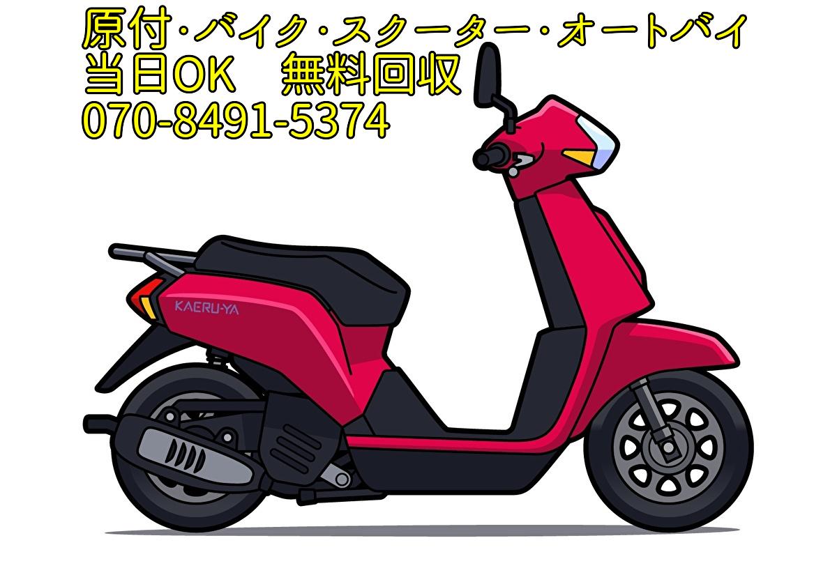 越谷市 バイク無料処分 原付無料廃車 ビッグスクーター引取り