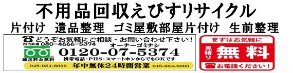 東京都の不用品処分 不用品回収はえびすリサイクルへ