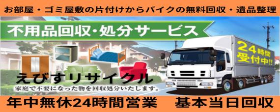 埼玉県内の不用品回収