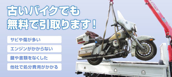 東京都 バイク処分 原付処分 廃車 スクーター