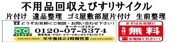 埼玉 東京 不用品回収 ゴミ屋敷片づけ 生前整理 遺品整理・エアコン無料回収・バイク無料処分