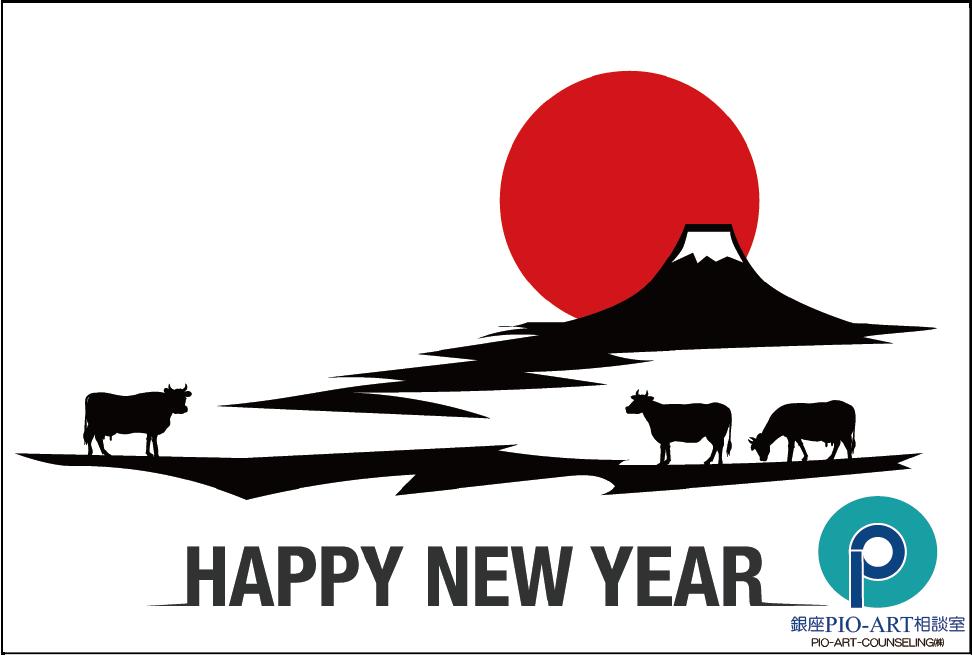 2021.1.1 新年あけましておめでとうございます。