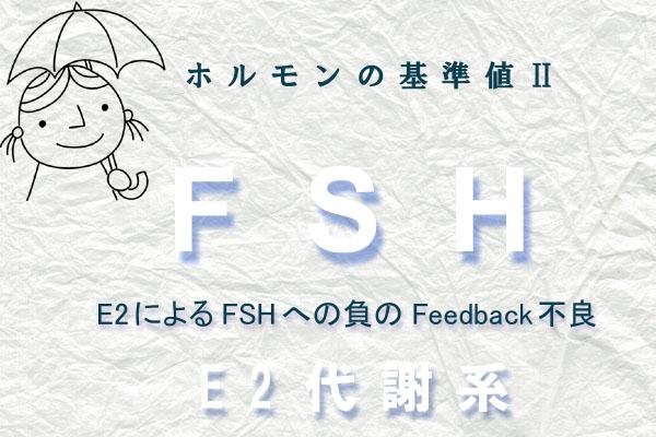 FSH基準値、FSH正常値、FSH高い、FSH低い、FSH更年期、FSH閉経、FSH高い改善、FSH高い自然妊娠、FSH高い採卵 FSH製剤種類、FSH製剤注射;