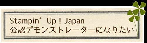 Stampin' Up! Japan 公認デモンストレーターになりたい