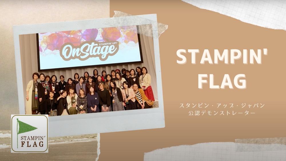 【動画も】STAMPIN' FLAGメンバーとの思い出と、私からメンバーへのメッセージ