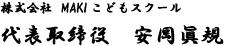 株式会社MAKIこどもスクール 代表取締役 安岡眞規