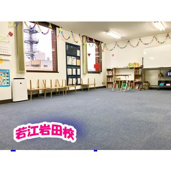 若江岩田校(教室)