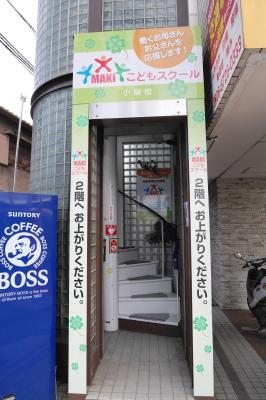 小阪校(入口)
