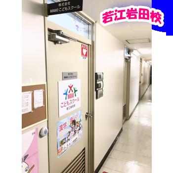 若江岩田校(入口)