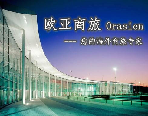 欧亚商旅 德国展会服务 德国展会翻译 德国旅游