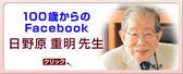 ▲日野原先生の個人ページです。