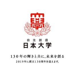 日本大学は来年130周年