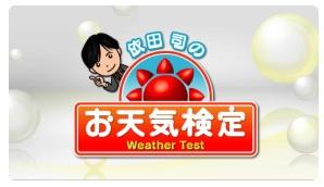 お天気検定