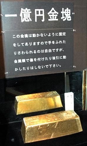 1億円金塊(兵庫県津名町)