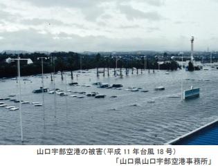 平成11年台風18号