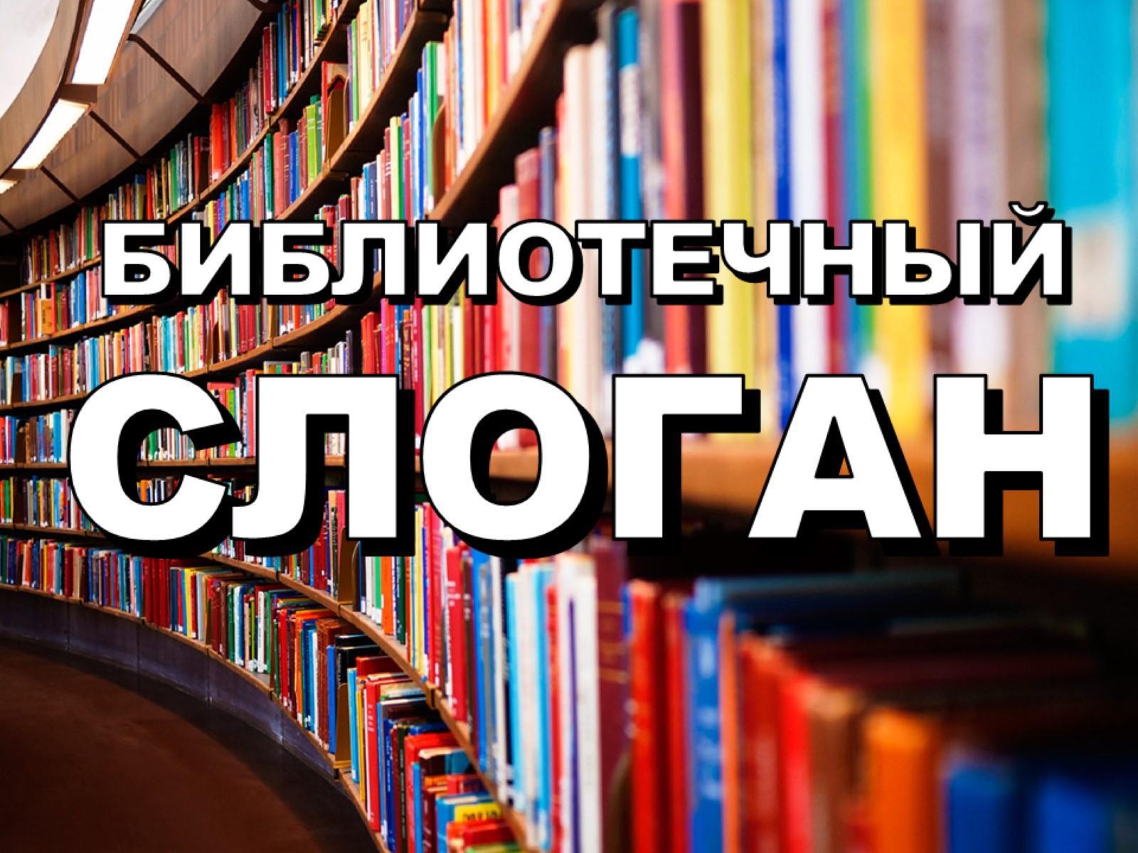 Библиотечный креатив