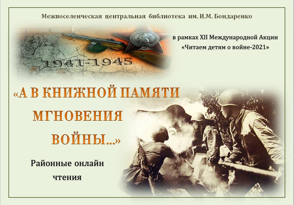 А в книжной памяти мгновения войны