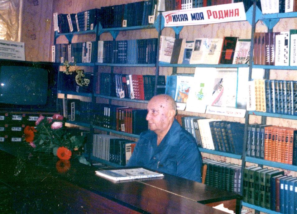 В гостях в Центральной библиотеке Неклиновского района сентябрь 1997 г.