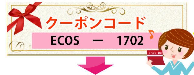 限定クーポンイメージ広告スペシャルクーポン1