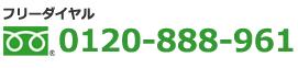 0120-888-961