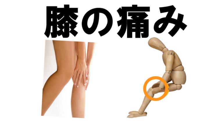 ひじ や ひざ 肩こり ぎっくり腰 様々な疾患