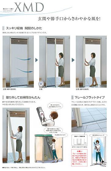 玄関や勝手口の網戸です。使用しない時は外してしまって置けます。