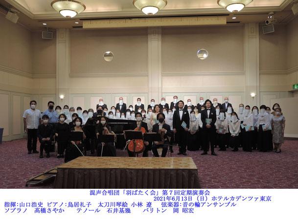 2021年6月13日(日) 第7回定期演奏会 ホテル・カデンツァ東京