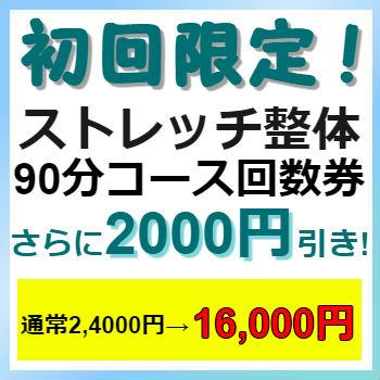90分回数券、さらに2000円引き!